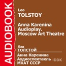 Anna Karenina: Moscow Art Theatre Audioplay (Dramatized) [Russian Edition] (Unabridged) mp3 descargar
