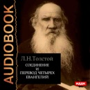 The Compilation and Translation of the Four Gospels (Russian Edition) (Unabridged) mp3 descargar