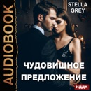 Monstrous Offer (Russian Edition) (Unabridged) MP3 Audiobook