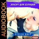 Эскорт для золушки [Escort for Cinderella] (Unabridged) MP3 Audiobook