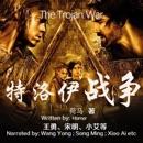 特洛伊战争 - 特洛伊戰爭 [The Trojan War] (Unabridged) MP3 Audiobook