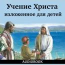 Учение Христа, изложенное для детей mp3 descargar