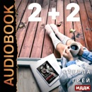 2+2 (Russian Edition) (Unabridged) MP3 Audiobook