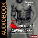 "Котобар ""Депрессняк"" [Kotobar ""Depressnyak""] (Unabridged) MP3 Audiobook"
