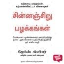Download Chinnanchiru Pazhakangal MP3