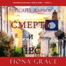 Смерть и пес (Уютный детектив о Лейси Дойл—Книга 2) MP3 Audiobook