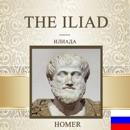 The Iliad [Russian Edition] (Unabridged) MP3 Audiobook