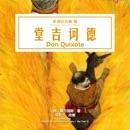 堂吉诃德 - 唐吉訶德 [Don Quixote] (Abridged) mp3 descargar