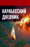 Карабахский дневник book summary, reviews and download