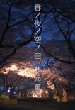 春ノ夜ノ空ノ白 book summary, reviews and download