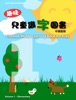 Chinese Words Learning Book for Kids Enhanced Edition book image