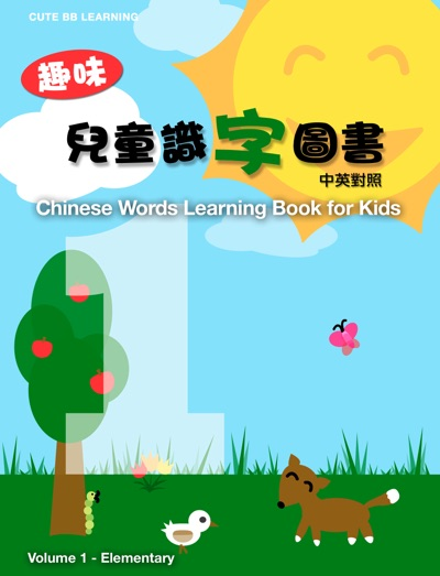Chinese Words Learning Book for Kids Enhanced Edition by Cute BB Learning & Animashi Book Summary, Reviews and E-Book Download