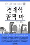 경제학 꼼짝 마 1 book summary, reviews and download