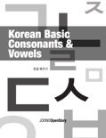 Korean Basic - Consonants & Vowels book summary, reviews and download
