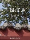三國演義 book summary, reviews and download