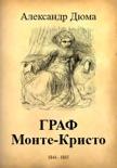 Граф Монте-Кристо book summary, reviews and downlod