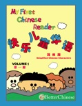 My First Chinese Reader, Volume 1 book summary, reviews and download