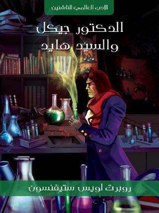 الدكتور جيكل والسيد هايد by روبرت لويس ستيفنسون E-Book Download