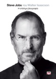 Steve Jobs (Greek Edition) book summary, reviews and downlod