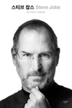 스티브 잡스 (Steve Jobs) book summary, reviews and downlod