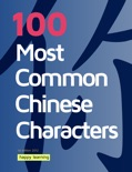 100 Most Common Chinese Characters book summary, reviews and download
