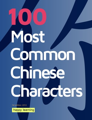 100 Most Common Chinese Characters textbook download