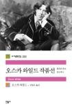 오스카 와일드 작품선 book summary, reviews and download