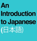 An Introduction to Japanese (日本語) book summary, reviews and download