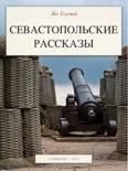 Севастопольские рассказы resumen del libro