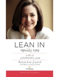Lean In Kurdistan book summary, reviews and download