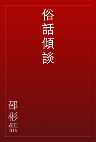 俗話傾談 by 邵彬儒 E-Book Download