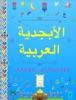 Arabic Alphabet book image