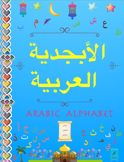 Arabic Alphabet by MAKfly Book Summary, Reviews and E-Book Download