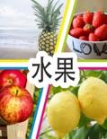 水果 book summary, reviews and downlod