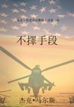 不擇手段(盧克·斯通系列驚險小說第一部) book summary, reviews and downlod