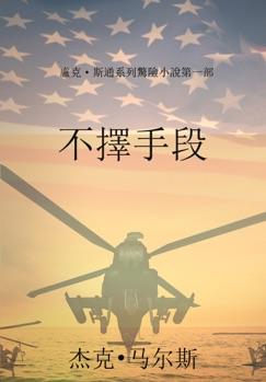 不擇手段(盧克·斯通系列驚險小說第一部) E-Book Download