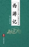 西游记(简繁体对照版)--中华传世珍藏四大名著