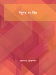 वैकुण्ठ का विल book summary, reviews and download