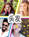 髪 book summary, reviews and downlod