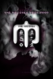 The Haunted Band Room (The Haunted Mansion #2) book summary, reviews and download