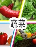 蔬菜 book summary, reviews and downlod