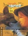 SAAD GHALATO KALAHARI book summary, reviews and downlod