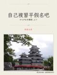 自己複習平假名吧 book summary, reviews and download