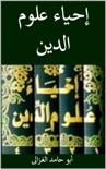 إحياء علوم الدين book summary, reviews and download