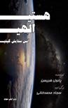 هستی الهی، آئین ستایش گیتی book summary, reviews and download