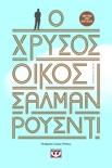 Ο Χρυσός Οίκος book summary, reviews and downlod