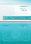 حقائق علم النفس والاجتماع book summary, reviews and download