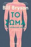 Το σώμα: Ένας ταξιδιωτικός οδηγός book summary, reviews and downlod