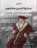 جدلية الدين والتنوير book summary, reviews and download