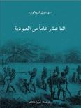 إثنا عشر عاماً من العبودية book summary, reviews and download